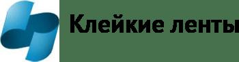 Производство скотча в Сочи: изготовление клейких лент на заказ