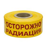Лента сигнальная «Осторожно радиация»